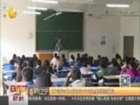辽宁高校39种本科专业79个专业点将停招或撤销