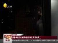 男子放弃轻生被困8楼  消防队员穿墙救人