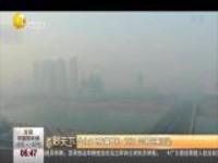 华北多地灰霾堆积  北京16号将迎重污染
