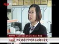 """广汉:女子误信""""短信中大奖""""银行员工识破骗局"""