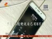 福建:女大学生不按套路出牌  电信诈骗犯被耍团团转