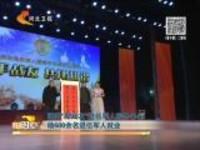 """涿州""""帮战友""""退伍军人服务中心助600余名退伍军人就业"""
