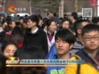 河北省今年第一次大型招聘会将于2月8日启幕