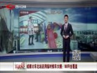 成都火车北站启用临时候车大棚:WIFI全覆盖