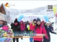 """内地首个冬季公益徒步活动""""爱步寒冷""""在崇礼成功举行"""