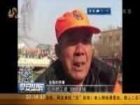 """滨州:环卫工丢了辛苦钱  网友凑钱""""还""""他!"""