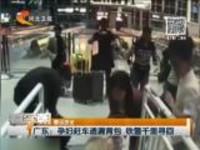 春运安全:广东——孕妇赶车遗漏背包  铁警千里寻回