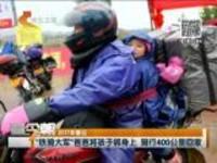 """2017年春运:""""铁骑大军""""爸爸将孩子绑身上  骑行400公里回家"""
