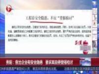 贵阳:查出企业有安全隐患  要求其自费登报检讨