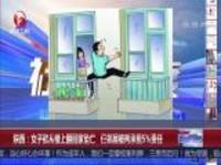陕西:女子欲从楼上翻回家坠亡  仨邻居被判承担5%责任