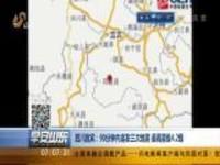 四川宜宾:90分钟内连发三次地震  最高震级4.2级