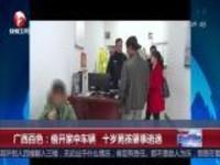 广西百色:偷开家中车辆  十岁男孩肇事逃逸