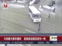 大妈被大客车撞倒  起身就走跟没发生一样