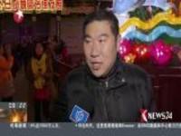 上海:豫园灯会昨起亮灯  提前感受春节年味