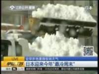 """全球多地遭遇极端天气:日本迎来今年""""最冷周末"""""""
