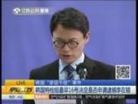 """韩国""""亲信干政""""事件:韩国特检组最早16号决定是否申请逮捕李在镕"""