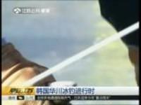 韩国华川冰钓进行时