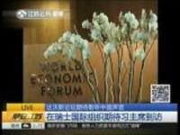 达沃斯论坛期待聆听中国声音:在瑞士国际组织期待习主席到访