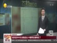 纽约高中中文试卷流出  中国网友被难住了