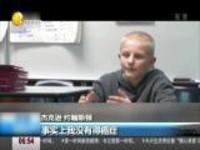 最有力的支持:小男孩剃光头遭嘲笑  结果校长这样做了