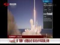 """美""""猎鹰9""""火箭重返太空  首次在太平洋实现海上回收"""
