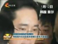 韩国总统亲信干政事件:特检组今日决定是否逮捕三星电子副会长