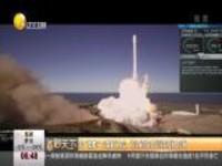 """美""""猎鹰9""""火箭重返太空  首次成功在太平洋实现海上回收"""