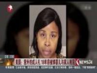 美国:意外的成人礼  18年前被绑婴儿与家人相见