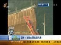 日本:微型火箭发射失败