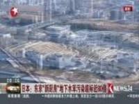 """日本:东京""""新厨房""""地下水苯污染超标近80倍"""