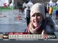 韩国:冬季限定  华川山鳟鱼冰钓进行时