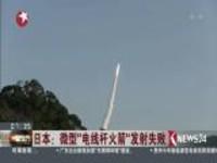 """日本:微型""""电线杆火箭""""发射失败"""