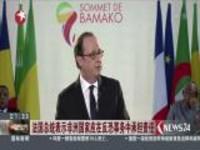 法国总统表示非洲国家应在反恐事务中承担责任