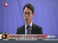 韩国特检组最早今天决定是否申请逮捕李在镕