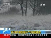欧洲多国极寒天气持续肆虐