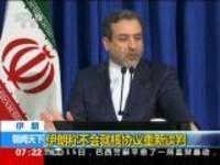 伊朗称不会就核协议重新谈判