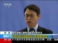 韩国:总统亲信干政事件——特检组或今天决定是否逮捕李在熔