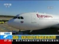 科威特:德国一架航班因炸弹威胁紧急迫降