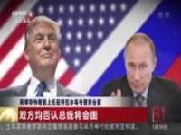 英媒称特朗普上任后将在冰岛与普京会面:双方均否认总统将会面
