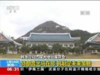 韩国:急召驻四国大使回国开会