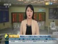 韩股创19个月新高  韩央行下调经济增长预期