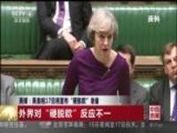 """英媒:英首相17日将宣布""""硬脱欧""""准备"""