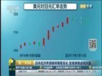 日本市场担忧情绪加重  出口股表现疲软