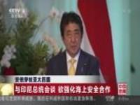 安倍穿梭亚太四国:与印尼总统会谈  欲强化海上安全合作