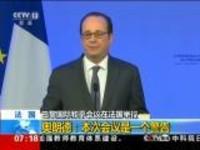 巴黎国际和平会议在法国举行