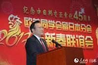 欧美同学会·中国留学人员联谊会留日本分会会长曹卫洲致辞。