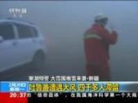 寒潮预警  大范围雨雪来袭·新疆:吐鲁番遭遇大风  四千多人滞留