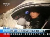 寒潮预警  大范围雨雪来袭·乌鲁木齐:记者亲历强风吹雪极限救援