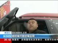 寒潮预警  大范围雨雪来袭·黑龙江:降雪导致牡绥高速全线封闭