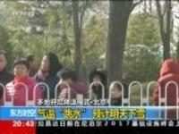 """多地开启降温模式·北京:气温""""跳水""""  预计明天下雪"""